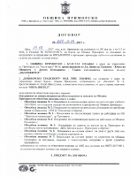 Договор №268 от 13.09.2017г.