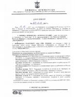 Договор №269 от 13.09.2017г.