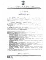 Договор №270 от 13.09.2017г.