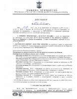 Договор №272 от 13.09.2017г.