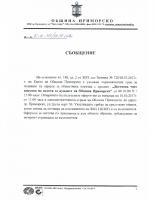 Съобщение за удължаване на срока за вподиране на оферти