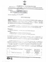 Протокол №2 от 02.11.2017г.