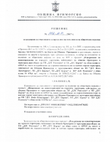Решение № 1132 от 21.11.2017г.