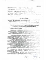 Приложение № 2 – Техническо предложение на ИЗПЪЛНИТЕЛЯ