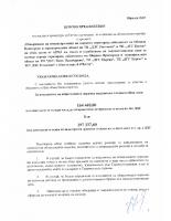 Приложение № 3 – Ценово предложение на ИЗПЪЛНИТЕЛЯ