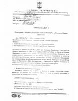 Протокол №2 от 16.11.2017г.