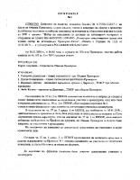Протокол № 2 от 22.01.2018г.