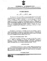 Решение № 48 от 23.01.2018г.