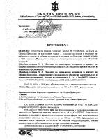 Протокол №1 от 09.01.2018г.