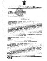 Протокол №2 от 15.01.2018г.