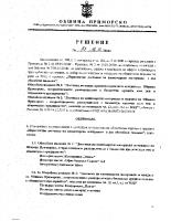 Решение №27 от 16.01.2018г.