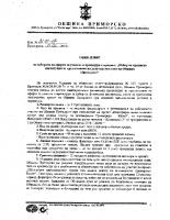 Обявление за избор на финансова или кредитна институция, или финансов посредник