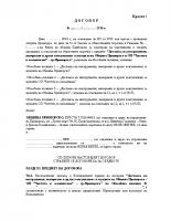 Проект на Договор