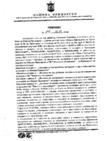Решение № 348 от 12.04.2018г.