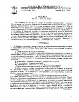 Заповед № 57 от 29.01.2018г. на Кмета на Община Приморско