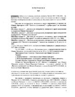 Протокол №3 от 16.03.2018г.