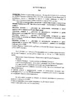 Протокол №4 от 04.04.2018г.