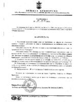 Заповед № 89 от 14.02.2018г.