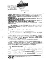 Протокол №1 от 06.03.2018г.