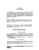 Договор №160 от 26.03.2018г.
