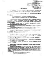 Протокол от 17.05.2018г.