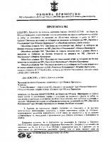 Протокол № 2 от 05.06.2018г.
