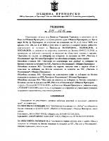 Решение № 609 от 26.06.2018г.