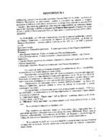 Протокол №1 от 20.06.2018г.