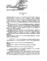 Протокол №1 от 25.05.2018г.