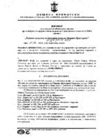 Договор №251 от 04.06.2018г.