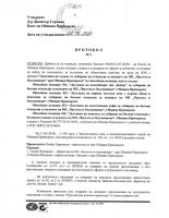 Протокол№3 от 21.06.2018г.