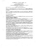 Борсов договор № 255 от 04.06.2018г.