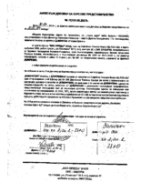 Анекс към договор за борсово представителство