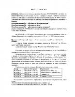 Протокол № 1 от 26.06.2018г.