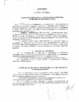 договор № 262