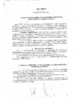 договор № 265