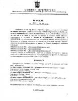 Решение № 677 от 12.07.2018г.