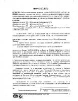 Протокол №2 от 04.07.2018г.