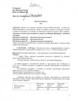 Протокол №3 от 09.07.2018г.