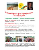 """X Международен фолклорен фестивал """"Българска роза"""""""