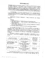 Протокол № 2 от 13.07.2018г.