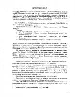 Протокол №3 от 23.07.2018г.