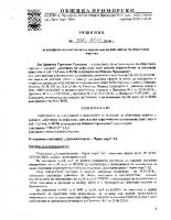 Решение №732 от 26.07.2018г. на Кмета на Община Приморско
