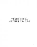 Техническа спецификация