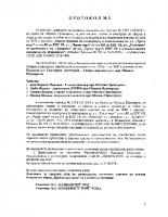 Протокол № 3 от 21.06.2018г.