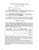 Договор № 343 от 03.08.2018г.