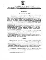 Решение № 763 от 01.08.2018г.