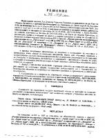 Решение № 776 от 06.08.2018г.