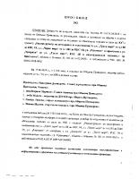 протокол №2 от 15.06.2018г.