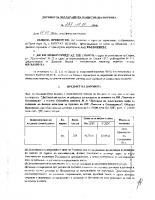 Договор №328 от 30.07.2018г.